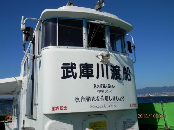 武庫川渡船さん