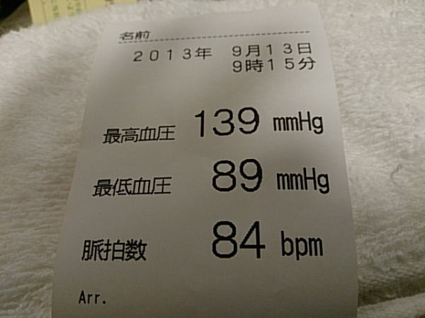 9月13日の血圧