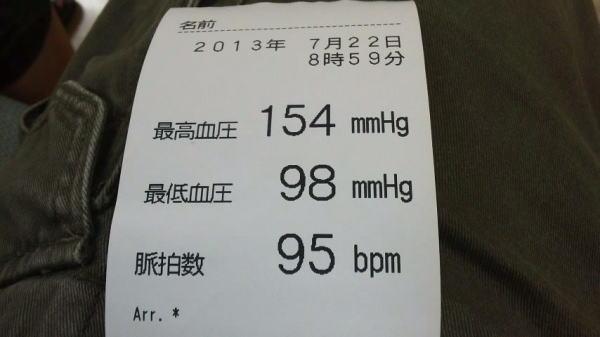 7月22日の血圧