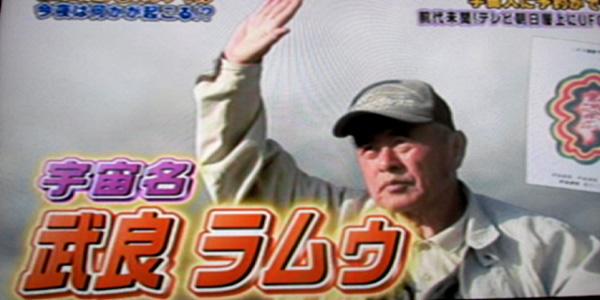 武良ラムウさん
