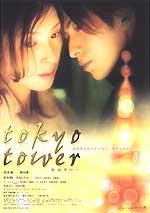 映画東京タワー