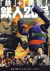 映画鉄人28号