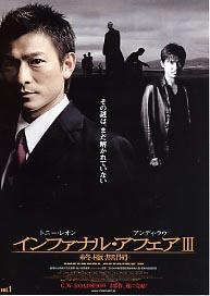 映画インファナル・アフェアIII-1