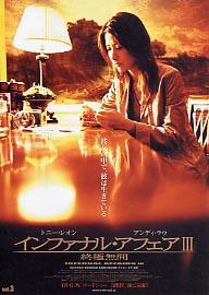 映画インファナル・アフェアIII-2