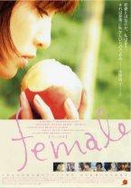 映画female