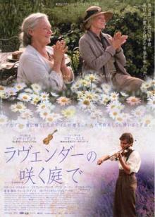 映画ラベンダーの咲く庭で