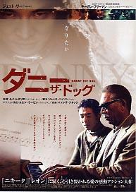 映画ダニー・ザ・ドッグ-1