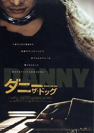 映画ダニー・ザ・ドッグ-2