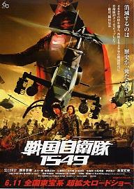 映画戦国自衛隊 1549