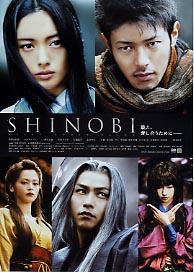 映画SHINOBI-1