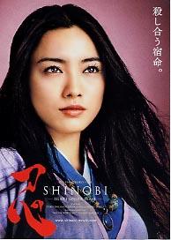 映画SHINOBI-2