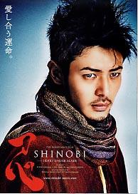 映画SHINOBI-3