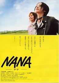映画NANA
