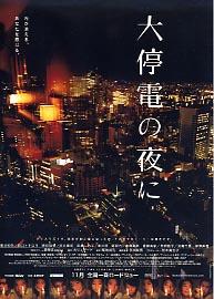 映画大停電の夜に-2