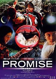 映画PROMISE