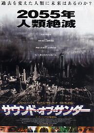 映画サウンド・オブ・サンダー