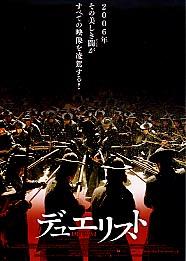 映画デュエリスト-1