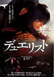 映画デュエリスト-2