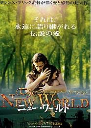 映画ニュー・ワールド-1