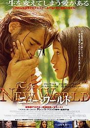 映画ニュー・ワールド-2
