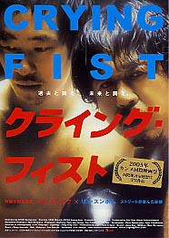 映画クライング・フィスト-1