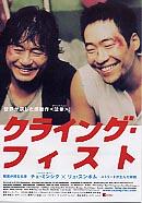 映画クライング・フィスト-2