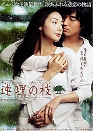 映画連理の枝-2