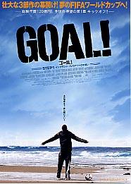 映画GOAL!-1