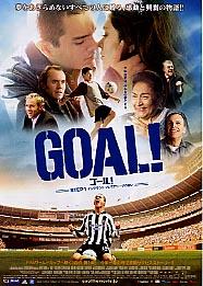 映画GOAL!-2