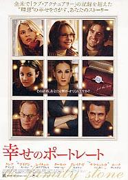 映画幸せのポートレート