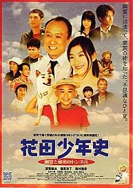 映画花田少年史-2