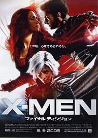 映画X-MEN-1