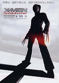 映画X-MEN-2