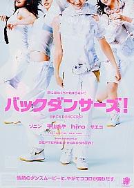 映画バックダンサーズ-2