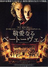 映画敬愛なるベートーヴェン-1