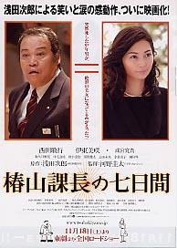 映画椿山課長の七日間-1