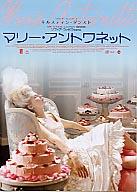 映画マリー・アントワネット-2