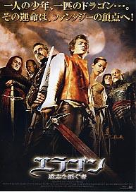 映画エラゴン-2