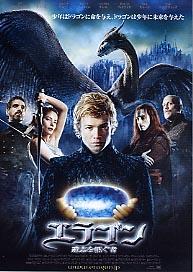 映画エラゴン-3