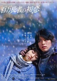 映画百万長者の恋-1