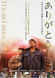 映画ありがとう-1