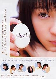 映画幸福な食卓-1