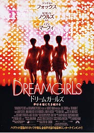 映画ドリームガールズ-2