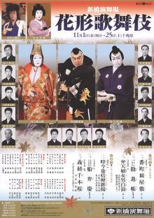 花形歌舞伎