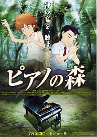 映画 ピアノの森01