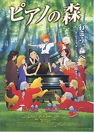 映画 ピアノの森02