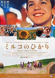 映画 ミルコのひかり02