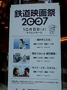 鉄道映画祭