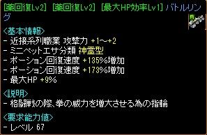 [薬回復Lv2][薬回復Lv2][最大HP効率Lv1]バトルリング