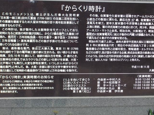 久留米駅前2_1
